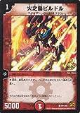プロモ☆火之鳥ピルドル(P71/Y9)