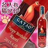 彫刻ボトル 名入れ彫刻ワイン ガタオ ロゼ 750ML 高品質のロゼワイン gataorck