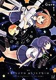 恋する小惑星(アステロイド) 1巻 (まんがタイムKRコミックス)