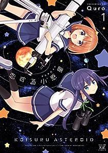 恋する小惑星(アステロイド) 1巻 表紙画像