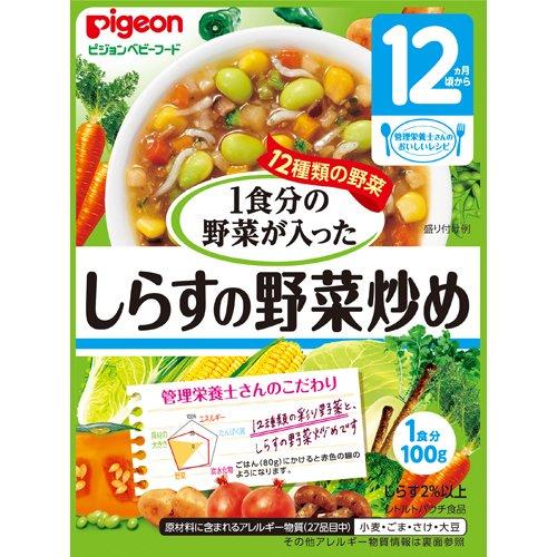 ピジョン 管理栄養士さんのおいしいレシピ 1食分の野菜が入ったしらすの野菜炒め 100g