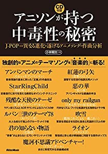 アニソンが持つ中毒性の秘密 J-POPとは異なる進化を遂げるアニメソングの作曲分析 (CD付)