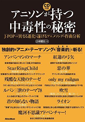 アニソンが持つ中毒性の秘密 J-POPとは異なる進化を遂げるアニメソングの作曲分析 (CD付)の詳細を見る