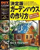決定版 ガーデンハウスの作り方 DIYシリーズ (学研ムック)