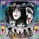 「夢の浮世に咲いてみな」【KISS盤】