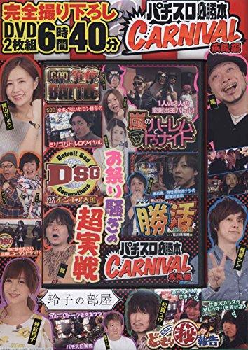 パチスロ必勝本CARNIVAL 疾風編 (<DVD>)