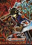 遊戯王 ファイブディーズ オフィシャルカードゲーム 公式カードカタログ ザ・ヴァリュアブル・ブック 11 (Vジャンプスペシャルブック)