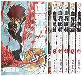 血界戦線 コミック 1-6巻 セット (ジャンプコミックス)