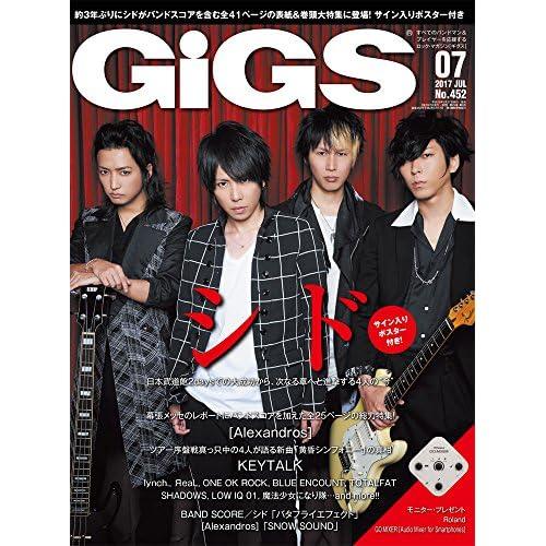 GiGS (ギグス) 2017年 07月号