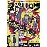 月刊!スピリッツ 2020年 7/1 号 [雑誌]: ビッグスピリッツ 増刊