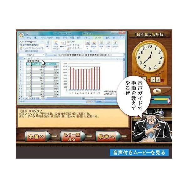 特打式 Excel&Word攻略パック|Off...の紹介画像4