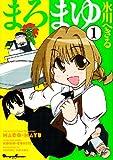 まろまゆ (1) (Dengeki comics EX)