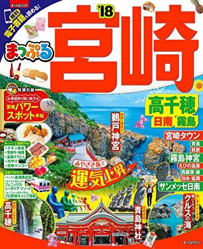まっぷる 宮崎 高千穂 日南・霧島'18