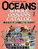 OCEANS 2018年3月号 オーシャンズ