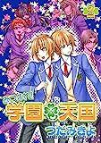 あつまれ!学園天国(2) (ウィングス・コミックス)