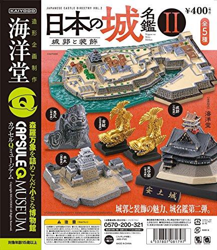 カプセルQミュージアム 日本の城名鑑2 城郭と装飾 全5種 ガチャガチャ