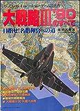 大戦略 III '90のすべて (マイコンBASICマガジン別冊)