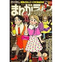 月刊 まんがライフオリジナル 2007年 12月号 [雑誌]