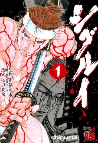 シグルイ 1 (チャンピオンREDコミックス)の詳細を見る