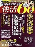 快活60(2) 週刊大衆特別編集 (双葉社スーパームック)