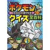 ポケモン ブラック・ホワイト クイズ全百科 (コロタン文庫)