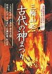 三輪山と古代の神まつり―大和王権発祥の地から古代日本の謎を解く