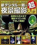 新デジタル一眼夜景撮影超入門 (学研カメラムック)