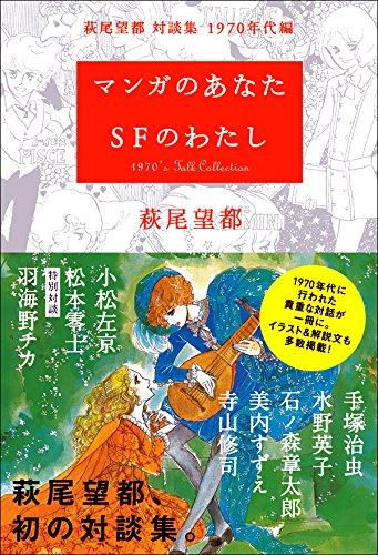 マンガのあなた SFのわたし 萩尾望都・対談集 1970年代編の詳細を見る