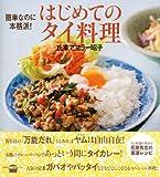 簡単なのに本格派! はじめてのタイ料理 (講談社のお料理BOOK) 画像