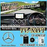 【車台番号連絡必須】[NTG UNLOCK]ベンツ W246 Bクラス(2012/04~2014/12)用TVキャンセラー(NTG 4.5/4.7)