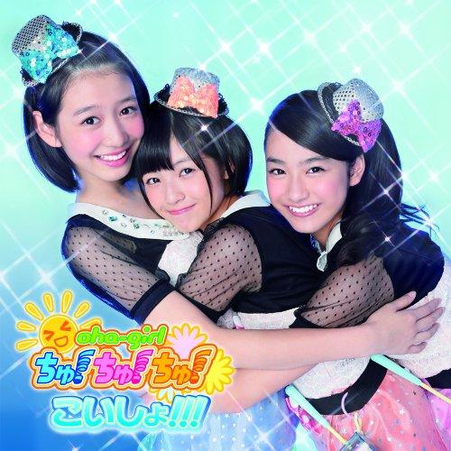 こいしょ!!! (限定盤 Type-D) (アマゾン限定特典DVD Type-D付)