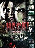 HACK!-ハック!- 切り刻む[DVD]
