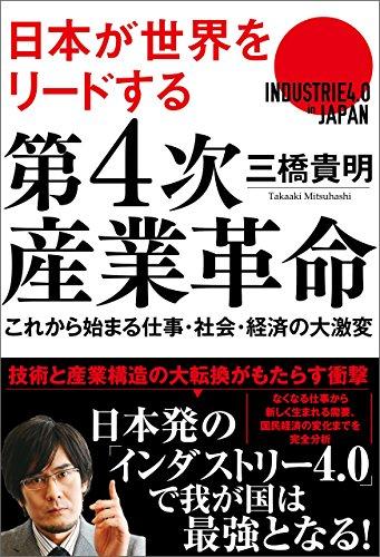 日本が世界をリードする! 第4次産業革命 これから始まる仕事・社会・経済の大激変書影