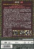 新諸国物語 「紅孔雀 第二集」 [DVD] 画像