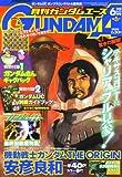 GUNDAM A (ガンダムエース) 2008年 06月号 [雑誌]