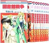 図書館戦争 LOVE&WAR コミック 1-9巻 セット (花とゆめCOMICS)