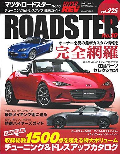 ハイパーレブ Vol.225マツダ・ロードスター No.10