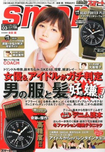 smart (スマート) 2013年 03月号 [雑誌]の詳細を見る