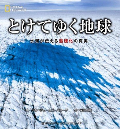 とけてゆく地球 (ナショナル・ジオグラフィック)の詳細を見る