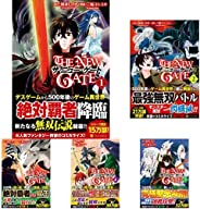 THE NEW GATE [コミック] 1-9巻 新品セット