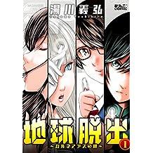 地球脱出~カルネアデスの絆~ : 1 (アクションコミックス)