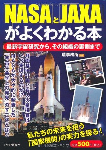 「NASA」と「JAXA」がよくわかる本―最新宇宙研究から、その組織の裏側までの詳細を見る
