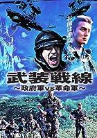 プロレスラー出演映画シリーズ:船木誠勝、出演時間2分!『武装戦線 ~政府軍VS革命軍~』