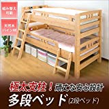 多段ベッド(2段ベッド) 2段ベッド 木製