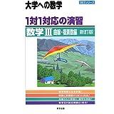1対1対応の演習/数学3 曲線・複素数編 (大学への数学 1対1シリーズ)