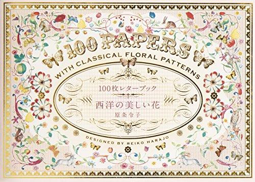 100枚レターブック 西洋の美しい花 (100 Papers)