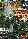DAYS JAPAN 2016年 6月号