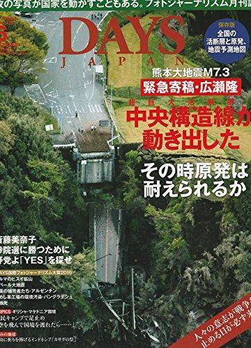 DAYS JAPAN 2016年 6月号の詳細を見る