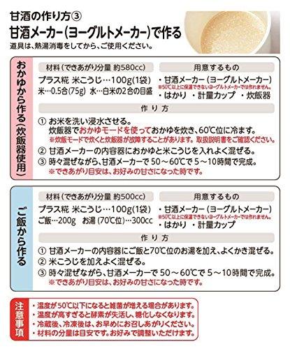 米こうじ 乾燥タイプ 200g 2食入り [0332]