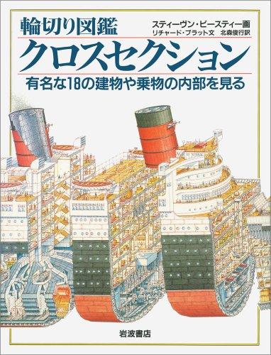 輪切り図鑑 クロスセクション―有名な18の建物や乗物の内部を見るの詳細を見る